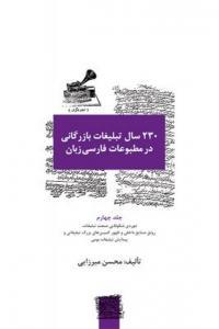۲۳۰ سال تبلیغات بازرگانی در مطبوعات فارسیزبان - جلد ۴ نویسنده محسن میرزایی